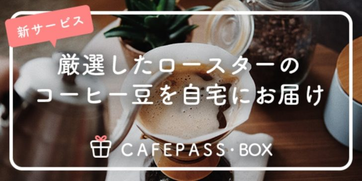 cafepass box