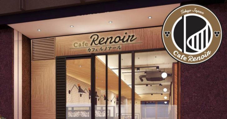 Cafe Renoir 外観