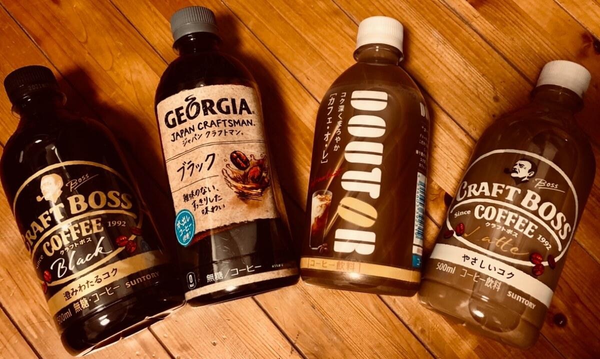 水 コーヒー ジョージア 出し