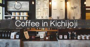 コーヒー豆 吉祥寺