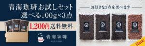 AOMI COFFEE
