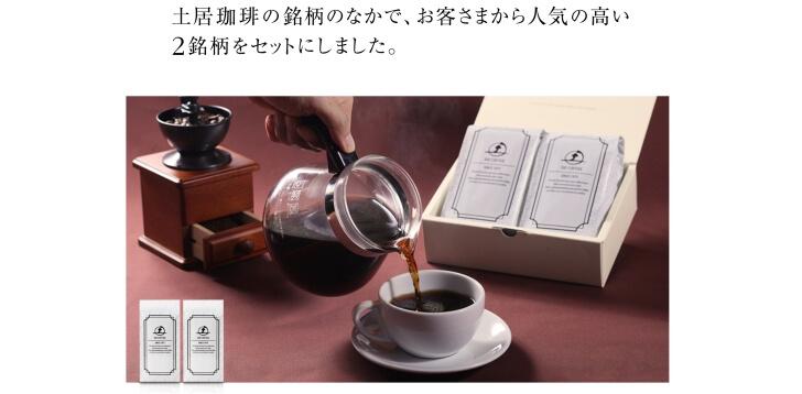 DOI COFFEE