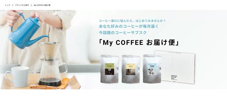 My COFFEE お届け便